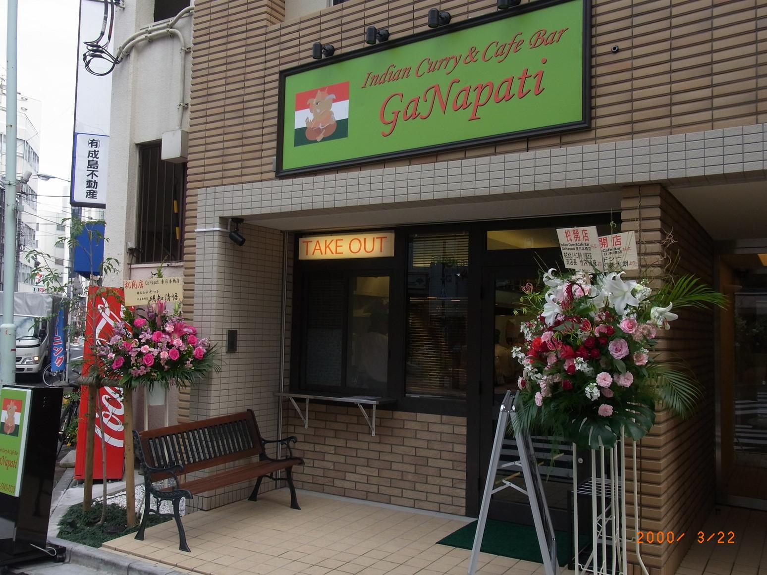 ガナパティ 東日本橋店