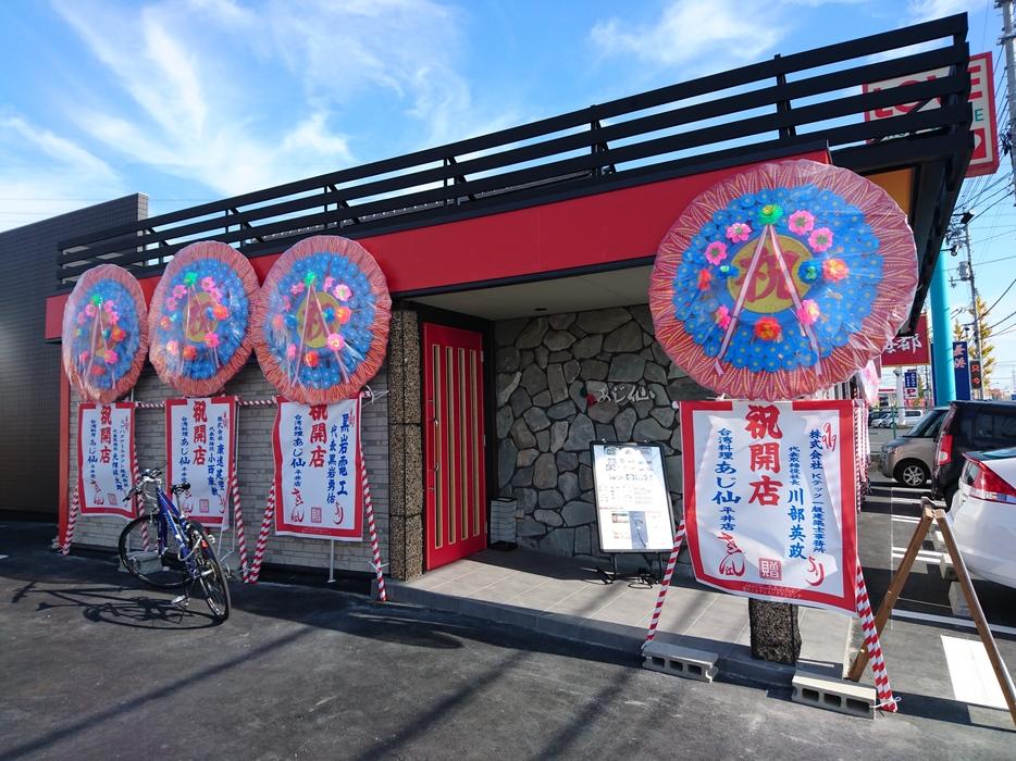 台湾料理 あじ仙 平井店