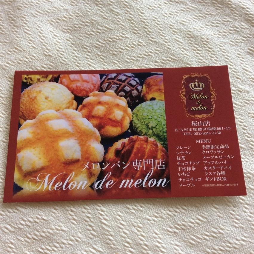 メロンデメロン 桜山店