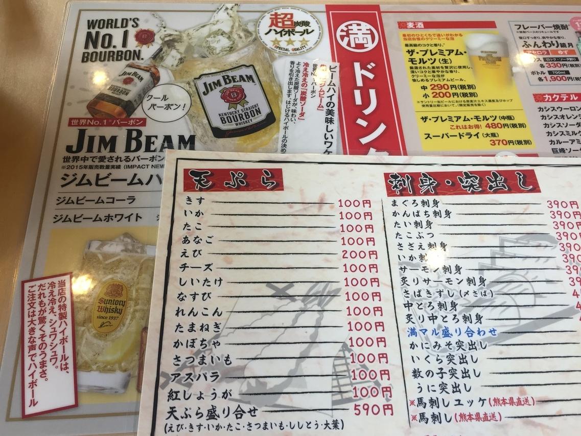 大阪屋台居酒屋 満マル 三原店