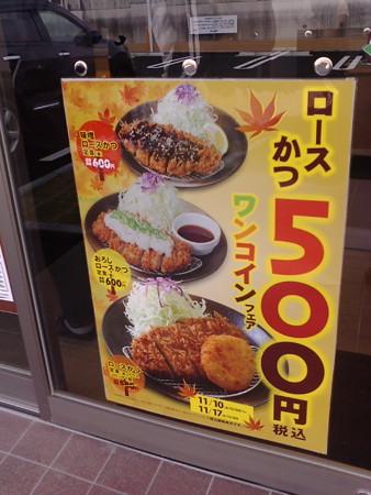 松のや 清須店