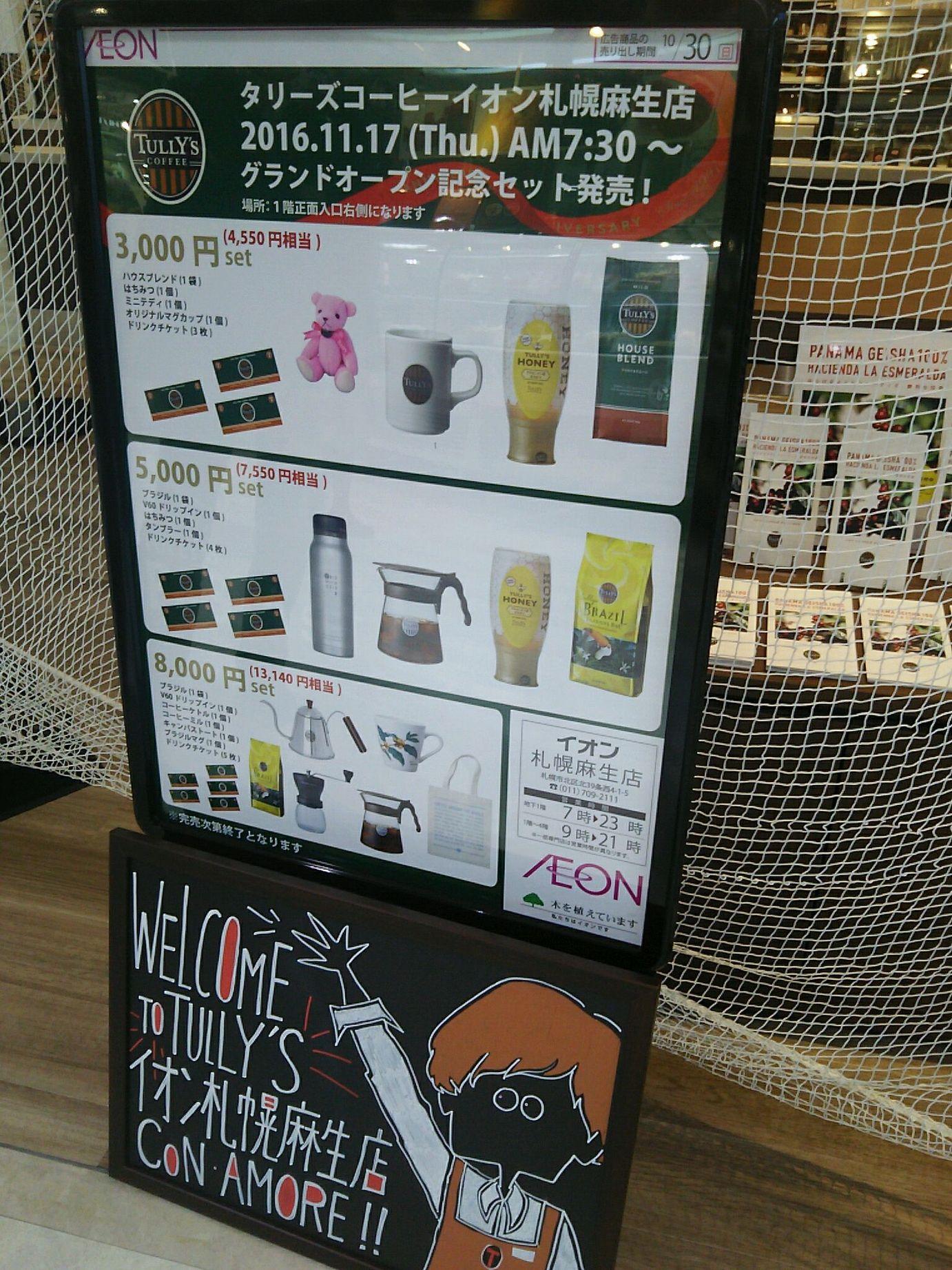 タリーズコーヒー イオン札幌麻生店