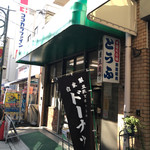 美濃屋豆腐店 -