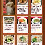 山西亭 - 山西刀削麺