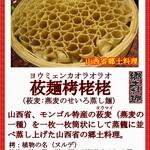 山西亭 - 裸燕麦蒸し麺