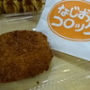 西宮名塩サービスエリア(下り線) フードコート - 料理写真:なじおコロッケ
