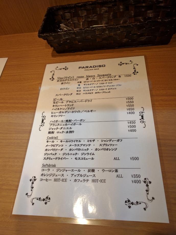 肉バル&ダイニング パラディソ