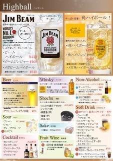 リングリンク - ソフトドリンクをはじめ、長良川サイダーやアルコールも各種充実しています!メガハイボールやメガビームハイボールもありますよ!