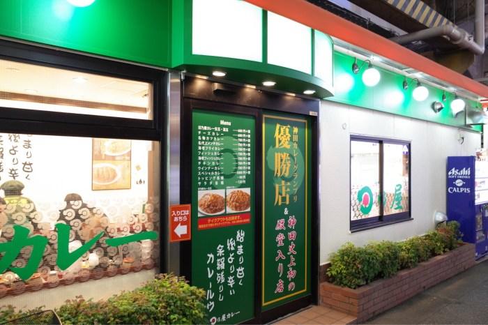 日乃屋カレー 御徒町店
