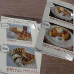 珈琲屋san - ワッフルメニュー、全て手作りワッフル。350円~450円~500円。(税込)