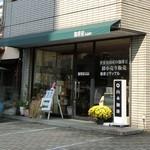 珈琲屋san - 店前に3台分の駐車場。