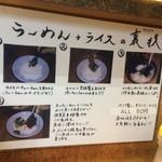 横浜家系 侍 - らーめん+ライスの裏技