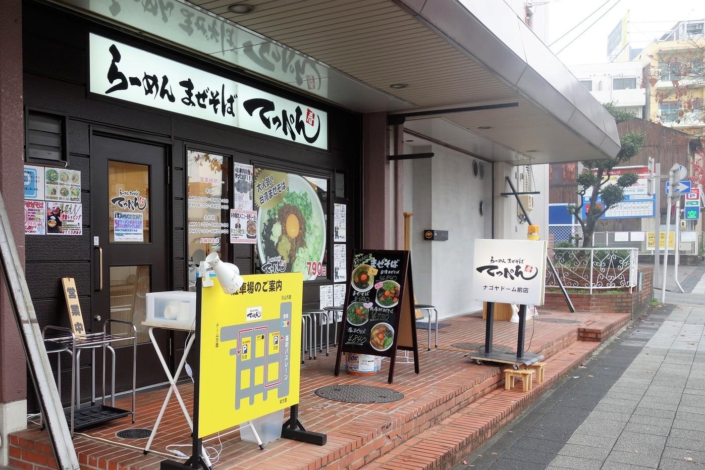 てっぺん ナゴヤドーム前店