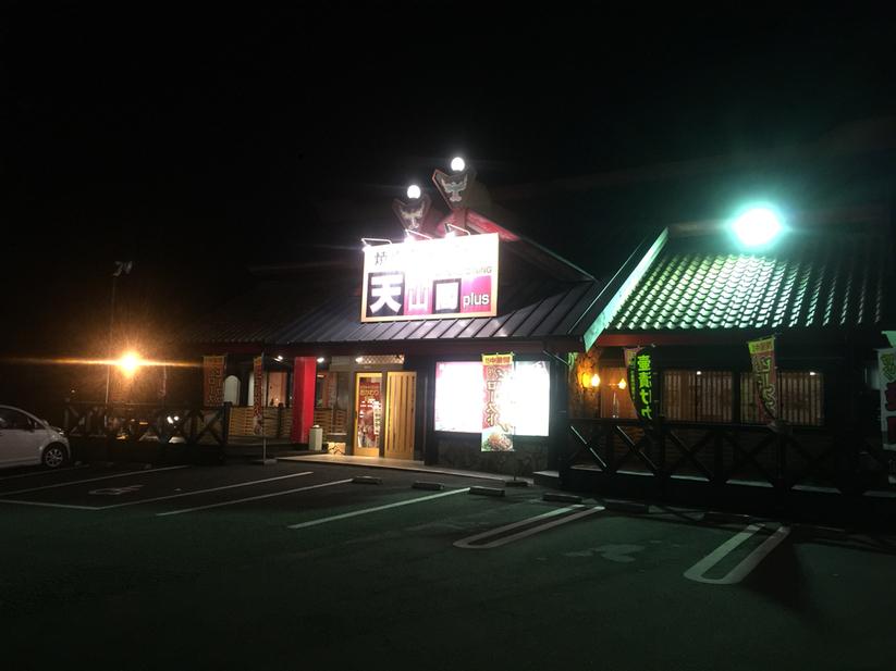 天山閣plus 川内店