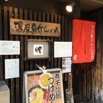 59063667 - 店先('16/11/20)