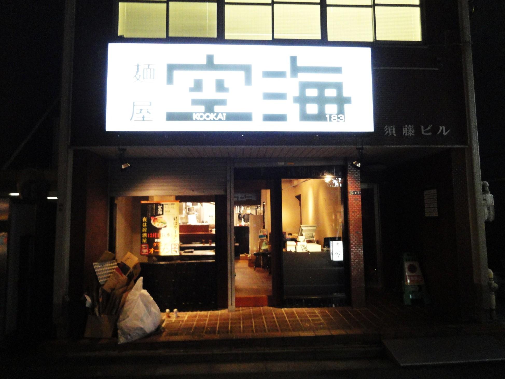 麺屋空海 浜松町店