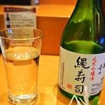 縄寿司 - 冷酒(縄 純米吟醸)