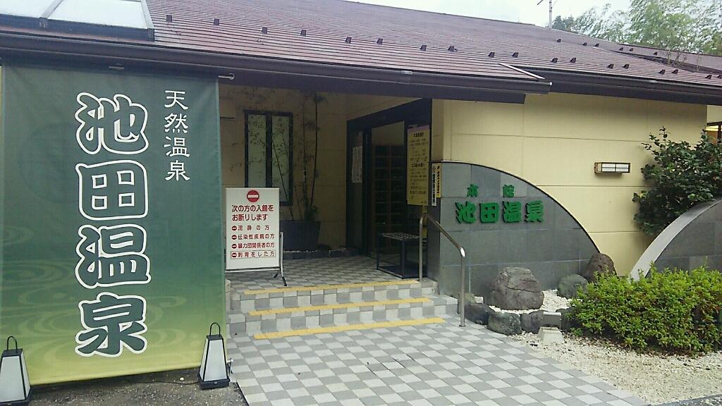 海道屋 池田温泉店