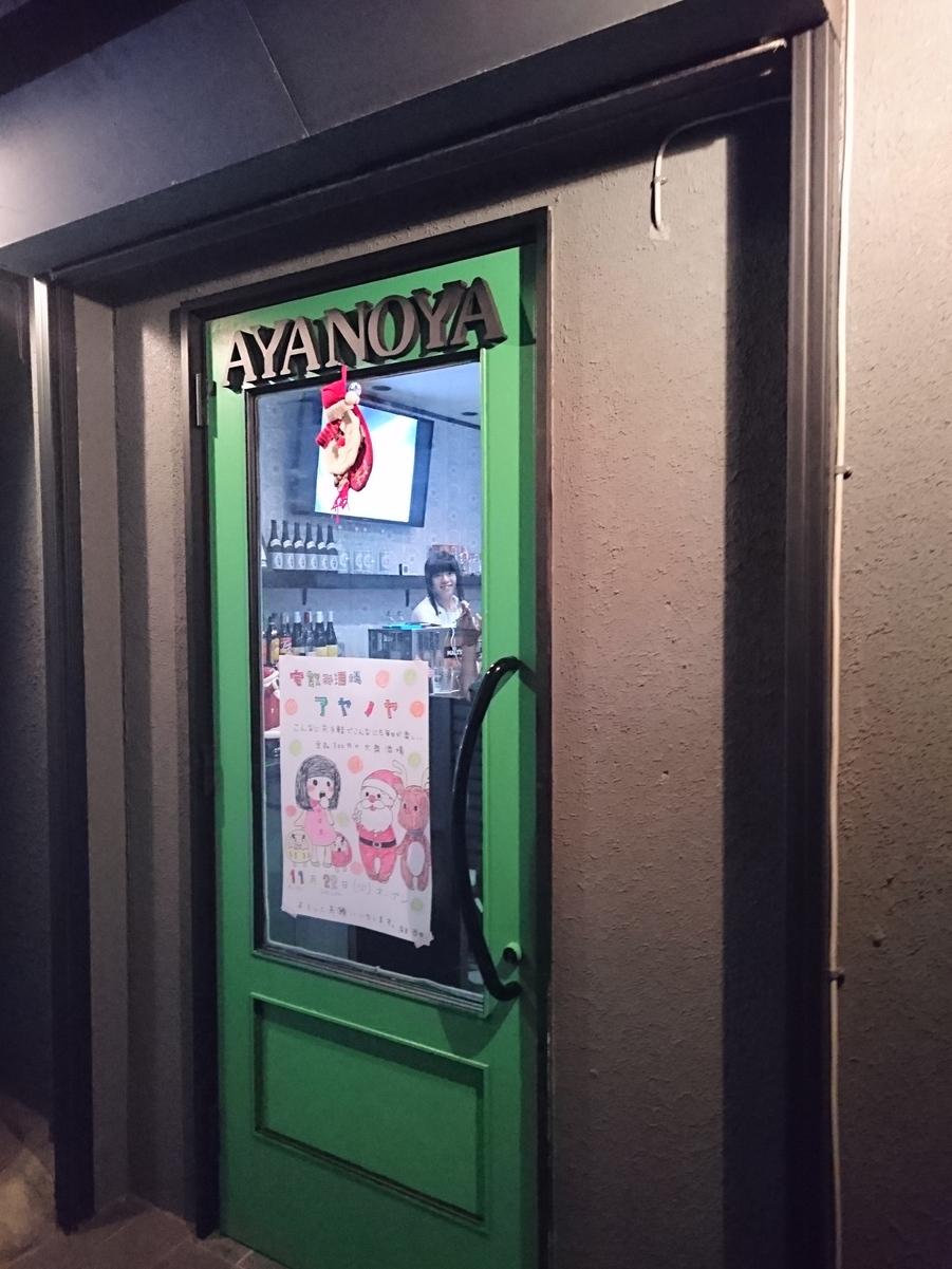 宅飲み酒場 アヤノヤ