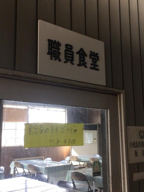 小松島市役所 食堂