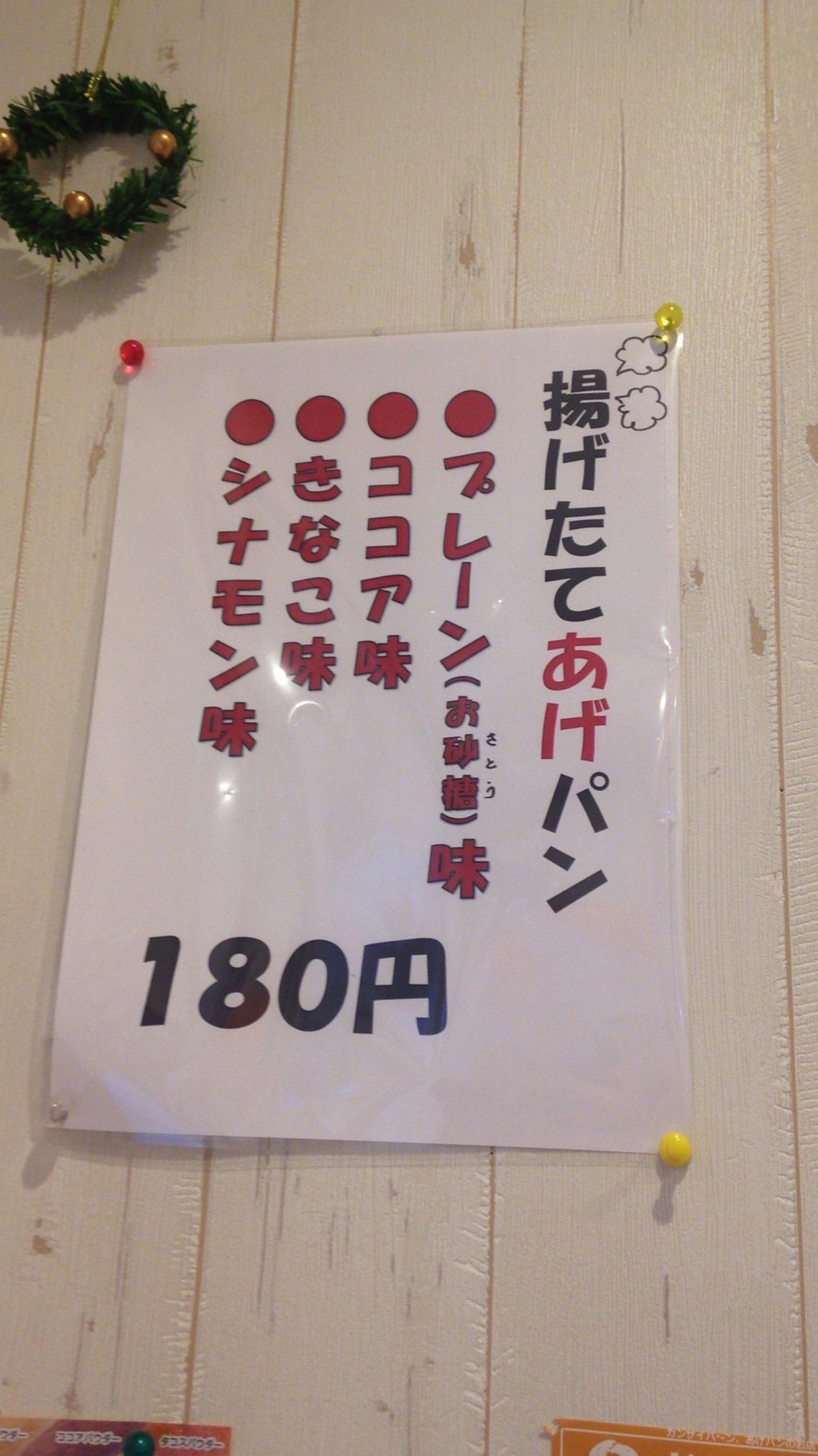 カンザイパ〜ン本舗