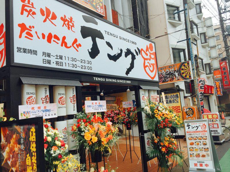炭火焼ダイニング テング 松原団地店