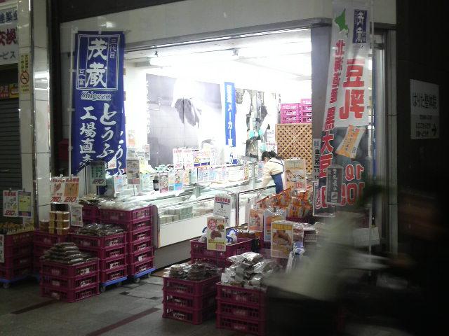 三代目茂蔵豆富 十条直売所