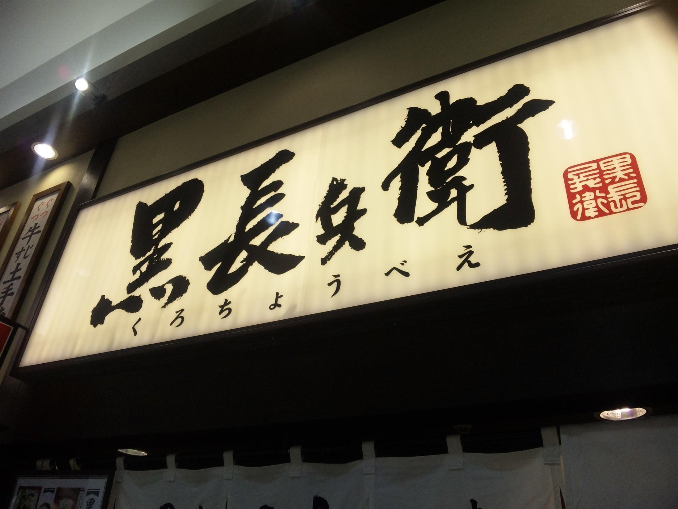 黒長兵衛 イオンモールりんくう泉南店