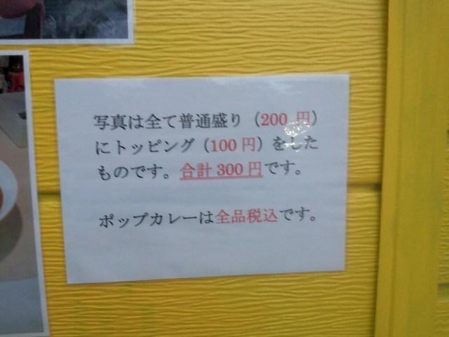 ポップカレー 旭3号店