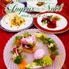 ビストロ ラ ポルト マルセイユ - 料理写真:ベジデコサラダ®クリスマスディナー
