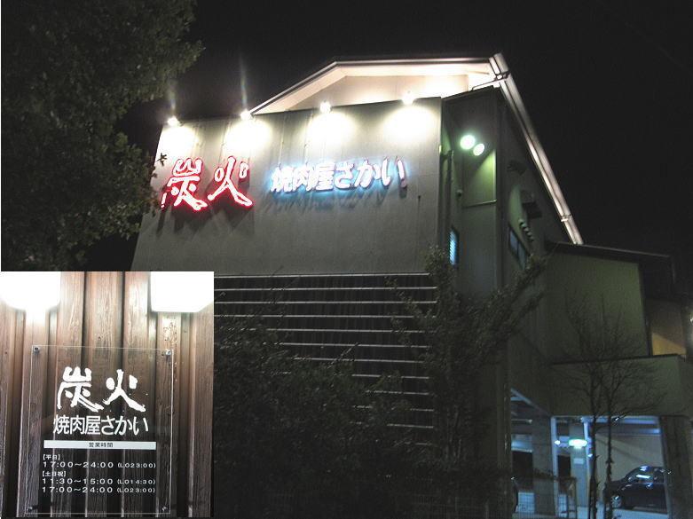 炭火焼肉屋さかい 京都洛西店