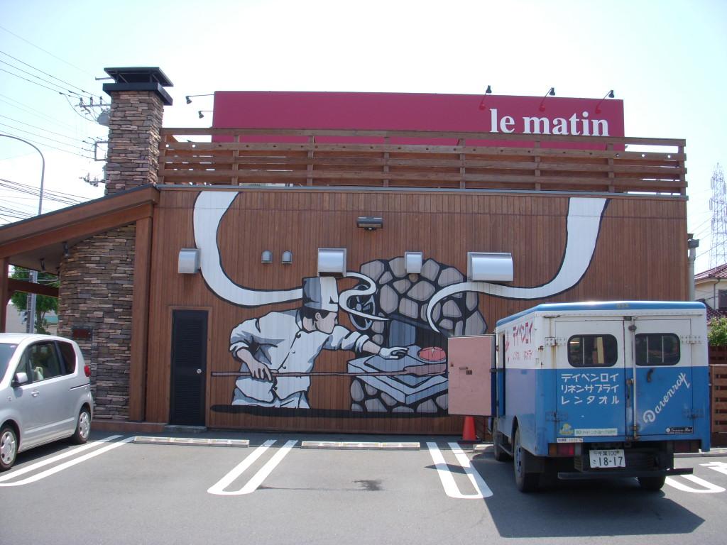 ル・マタン 都賀の台店