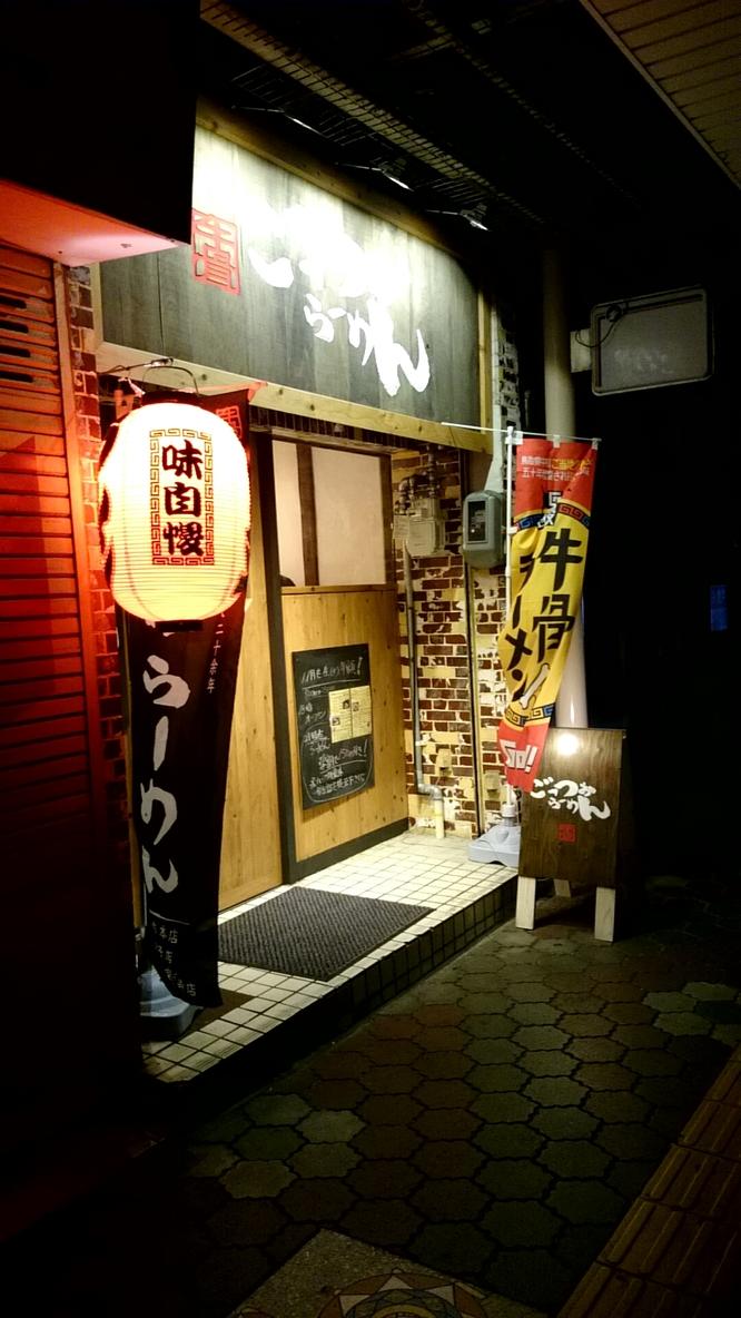 ごっつぉラーメン 鳥取店