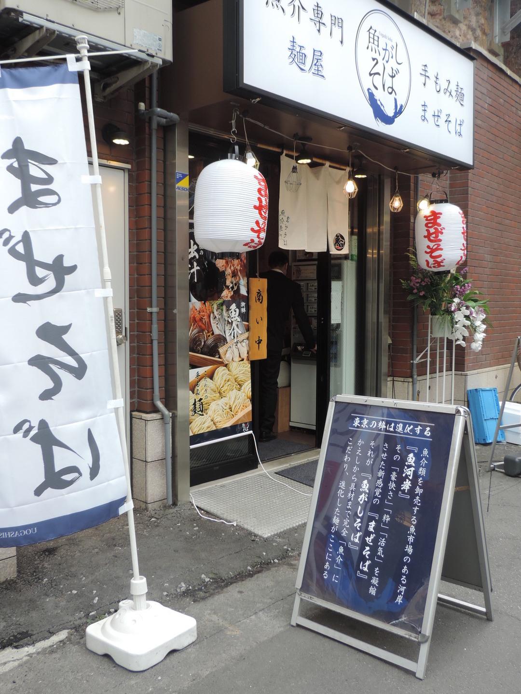 魚がしそば 神田駅前店
