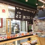 近江町コロッケ - 本店なくなった!