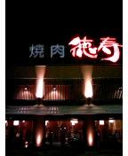 焼肉 徳寿 藻岩店