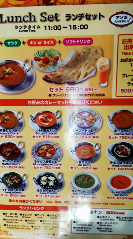 アソカ・アジアン・ファミリー・レストラン