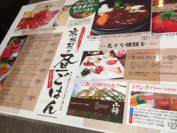 焼肉京城苑 菜 印西牧の原店
