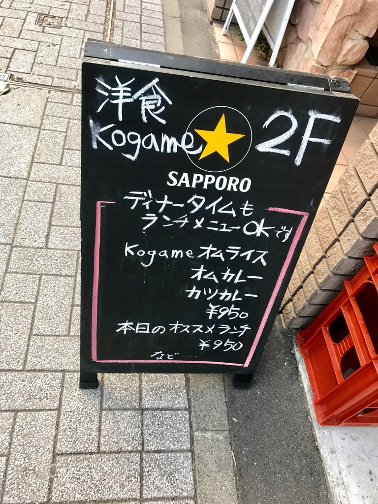 洋食 Kogame