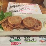 サンダルキッチン - レンコンのはさみ揚げ