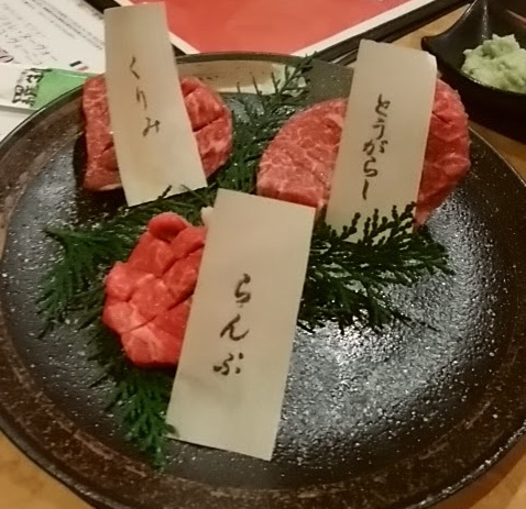 肉の館 羅生門 王塚台店