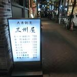 大衆割烹 三州屋 - 2016' 11/25