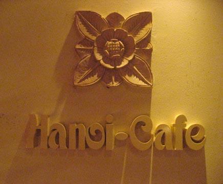 ハノイ・カフェ