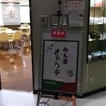 特許庁第二食堂 めん屋きゃら亭 - 図10