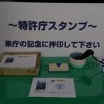 特許庁第二食堂 めん屋きゃら亭 - 図11
