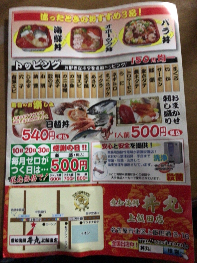 海鮮丼丸 上飯田店