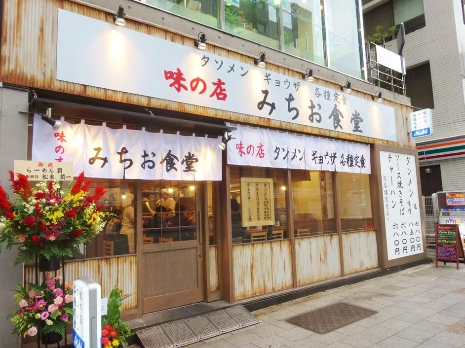 味の店 みちお食堂