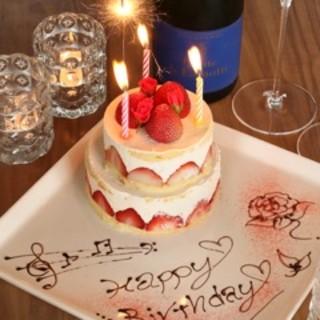 【贅沢で素敵なひと時を】記念日&お祝いプランございます。