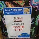 ニャーヴェトナム - カードご優待特典