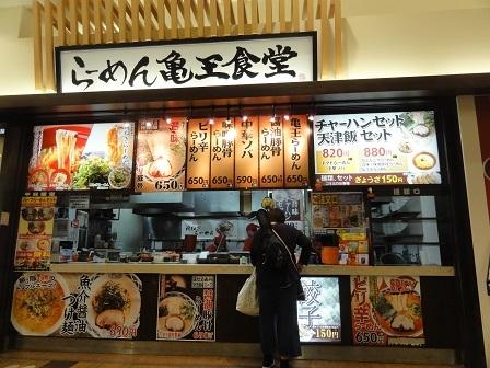 らーめん亀王食堂 イオン大日店